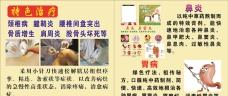 中药治疗胃病鼻炎