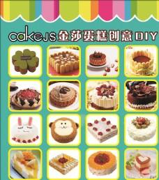 金莎蛋糕   蛋糕定制