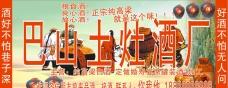 土灶酒厂宣传古画风格