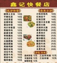 美食价目表