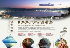 日本旅游 海报 微信广告图