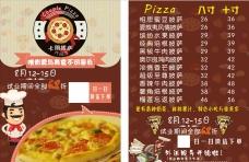 披萨宣传单