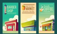 超市理发店咖啡厅的海报