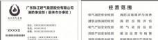 珠江燃气集团 名片