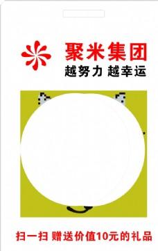 聚米集团卡片