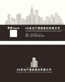 房地产名片