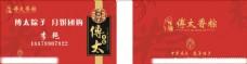 傅太粽子名片 粽子广告