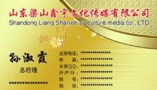 文化传媒名片