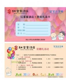宝宝出生礼品卡(优惠券)