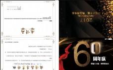 企业周年庆邀请函