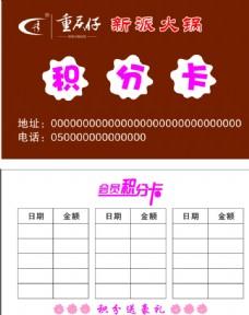 重庆仔火锅积分卡