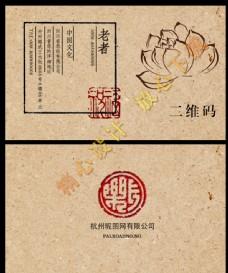 佛教古风名片