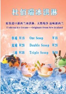 冰淇淋 价格单