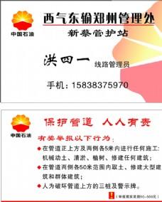 中国石油名片