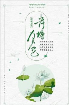 清新简约中国风荷塘月色文化海报