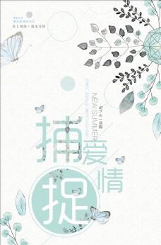 小清新婚庆创意爱情婚礼海报