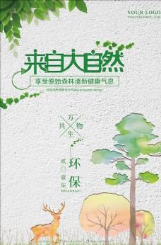 水彩剪纸风个来自大自然环保展板