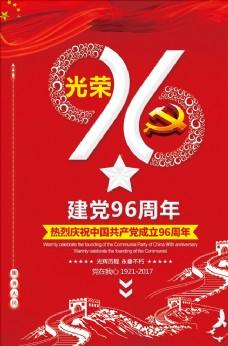 红色大气中国风政府机关七一建党