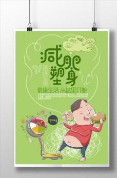 减肥塑身设计海报