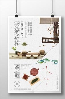 六安瓜片茶叶中国风宣传海报