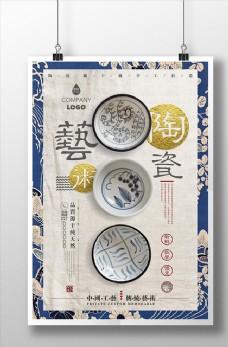 简约中国风艺术陶瓷工艺海报