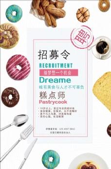 美食蛋糕店招聘海报