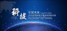 中国企业科技峰会背景