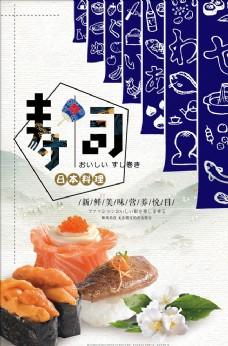 简约风寿司宣传海报
