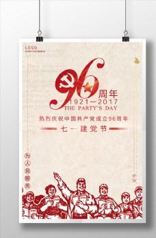 七一建党节建党96周年党建文化
