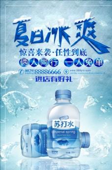 夏日冰饮夏日酷饮促销宣传海报