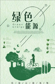 环保绿色能源技能减排公益海报