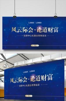 财富论坛蓝色背景活动展板设计