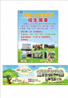 幼儿园招生简章和宣传栏