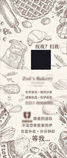 手绘面包海报