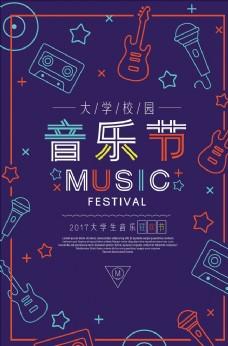 炫彩时尚大学校园音乐节