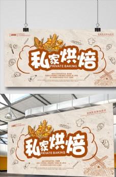 烘焙蛋糕海报私家烘焙展板海报