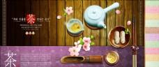 韩国传统茶点文化psd素材