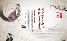 传统文化海报免费素材