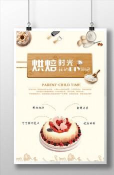 DIY蛋糕烘焙定制海报