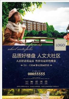房地产广告 人文