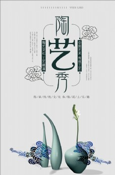 陶艺秀创意设计海报