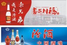杏花村  福酒