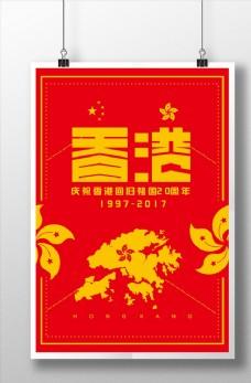 红色香港回归海报20周年矢量
