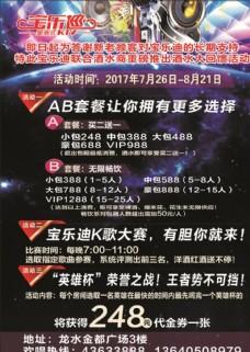宝乐迪KTV海报