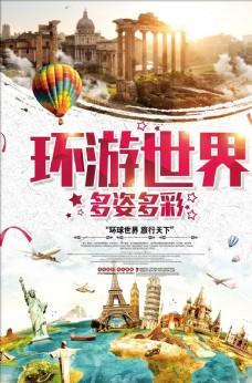 环游世界旅游旅行团海报