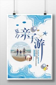 夏日亲子海边游避暑游海报设计