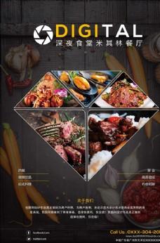 酒店餐厅促销开业海报设计PSD
