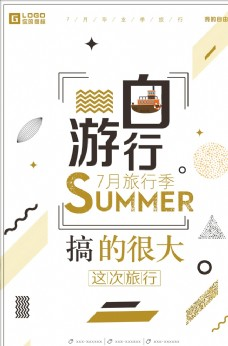 简洁创意夏日自由行旅游海报设计