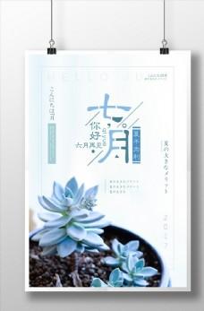 日系小清新夏不为利促销海报