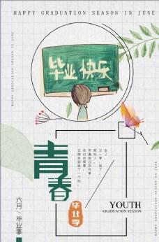 青春毕业季创意海报